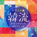 トキメキ☆ 韓流ドラマティックメロディーズ/Various Artists