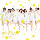 #好きなんだ Type E/AKB48