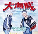 大海賊/サイプレス上野とロベルト吉野