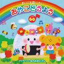 まいにち歌いたい おやこどうよう ベスト60~ことばをおぼえはじめたお子さまへ、キング<音育>セレクション/Various Artists