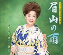 眉山の雨/おしどり港/夏木綾子