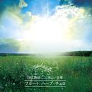 自律神経にここちよい音楽~フルート・ハープ・チェロのやさしい調べ~/Various Artists