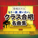 もう一度、歌いたい。クラス合唱名曲集~怪獣のバラード・あの素晴しい愛をもう一度~/Various Artists