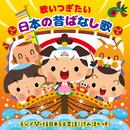 歌いつぎたい 日本の昔ばなし歌~5分で聞ける日本5大昔話<読み語りつき>/Various Artists