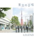 東京の合唱(コーラス)/レジェンド