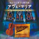 あなたに奏でる讃美歌 アヴェ・マリア ~教会で弾くチェロとオルガンによる癒しの調べ~/井上とも子 横山正子