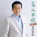 高山本線 ふるさと盤/池田輝郎