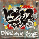 ヒプノシスマイク -Division Rap Battle-/Division All Stars