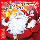 サンタさんがやってきた!ファミリー・クリスマス・ベスト/Various Artists
