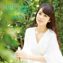 The First Album ~みどりの風~ 丘みどり/丘みどり