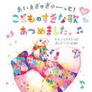 あいをぎゅぎゅーっと!こどものすきな歌あつめました。~先生、ママパパたちが選んだベスト40曲!~/Various Artists