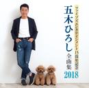 ファイブズエンタテインメント15周年記念 五木ひろし全曲集2018/五木ひろし