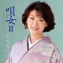 唄女(うたいびと)II~昭和歌謡コレクション/市川由紀乃