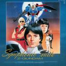 交響組曲Z-ガンダム Symphonic suite Z-GUNDAM/オール・ジャパン交響楽団