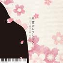 卒業コレクション~ピアノでつづる旅立ちの歌~未来へのエール/Various Artists