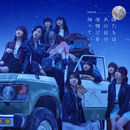 僕たちは、あの日の夜明けを知っている Type B/AKB48