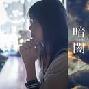 暗闇<Type A>/STU48