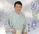 はなびらの雪/夫婦桜/鏡五郎