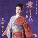 デビュー25周年記念 旅うた Vol.5/水田竜子