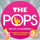 岩井直溥NEW RECORDING collections No.4 THEPOPS ~絶対!盛り上がる定期演奏会~/東京佼成ウインドオーケストラ