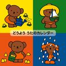 どうよう うたのカレンダー~おうちや園でたのしく歌える12か月の歌~/Various Artists