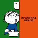 まいにちうたえる おせわうた~たのしいしつけソング~/Various Artists