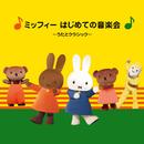 ミッフィーはじめての音楽会~うたとクラシック~/Various Artists