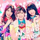 ジャーバージャ Type A/AKB48