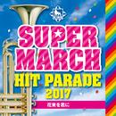 キング・スーパー・マーチ ヒット・パレード2017~花束を君に/佐藤弘道、キング・スーパー・マーチ・バンド