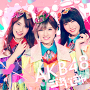 ジャーバージャ/AKB48