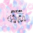 冬のごほうび~恋もごほうび/Drop's