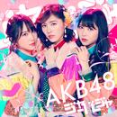 ジャーバージャ Type D/AKB48