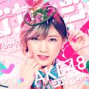 ジャーバージャ <劇場盤>/AKB48