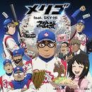 メリゴ feat. SKY-HI/サイプレス上野とロベルト吉野