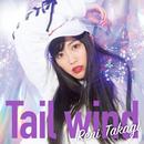 Tail wind/高城れに(ももいろクローバーZ)