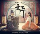 仮面の王 イ・ソン オリジナル・サウンドトラック/Various Artists