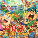 給食えいご Lunch in English~給食時間の校内放送で英語になじもう!~/Various Artists
