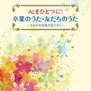 心をひとつに!卒業のうた・友だちのうた-さわやか児童合唱できく-/Various Artists