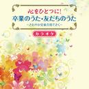 心をひとつに!卒業のうた・友だちのうた-さわやか児童合唱できく-【カラオケ】/Various Artists