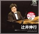 感動のヴァン・クライバーン・コンクール・ライブ/辻井 伸行(ピアノ)