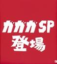 ガガガSP登場/ガガガSP
