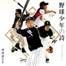 野球少年の詩/ガガガSP