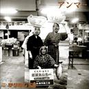 アンマー/かりゆし58