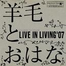 LIVE IN LIVING '07/羊毛とおはな