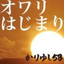 オワリはじまり ライブver/かりゆし58