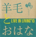 LIVE IN LIVING '10/羊毛とおはな