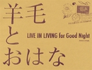 LIVE IN LIVING  for Good Night/羊毛とおはな