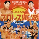 ゴールデンタイム・プロレスリング/ゴールデンファイト・オールスターズ