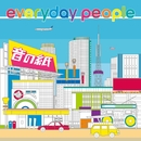 everyday people/音の紙