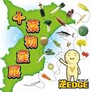 千葉物産展/逆EDGE